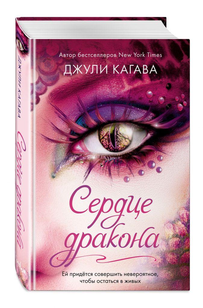 Сердце дракона (#2) Джули Кагава
