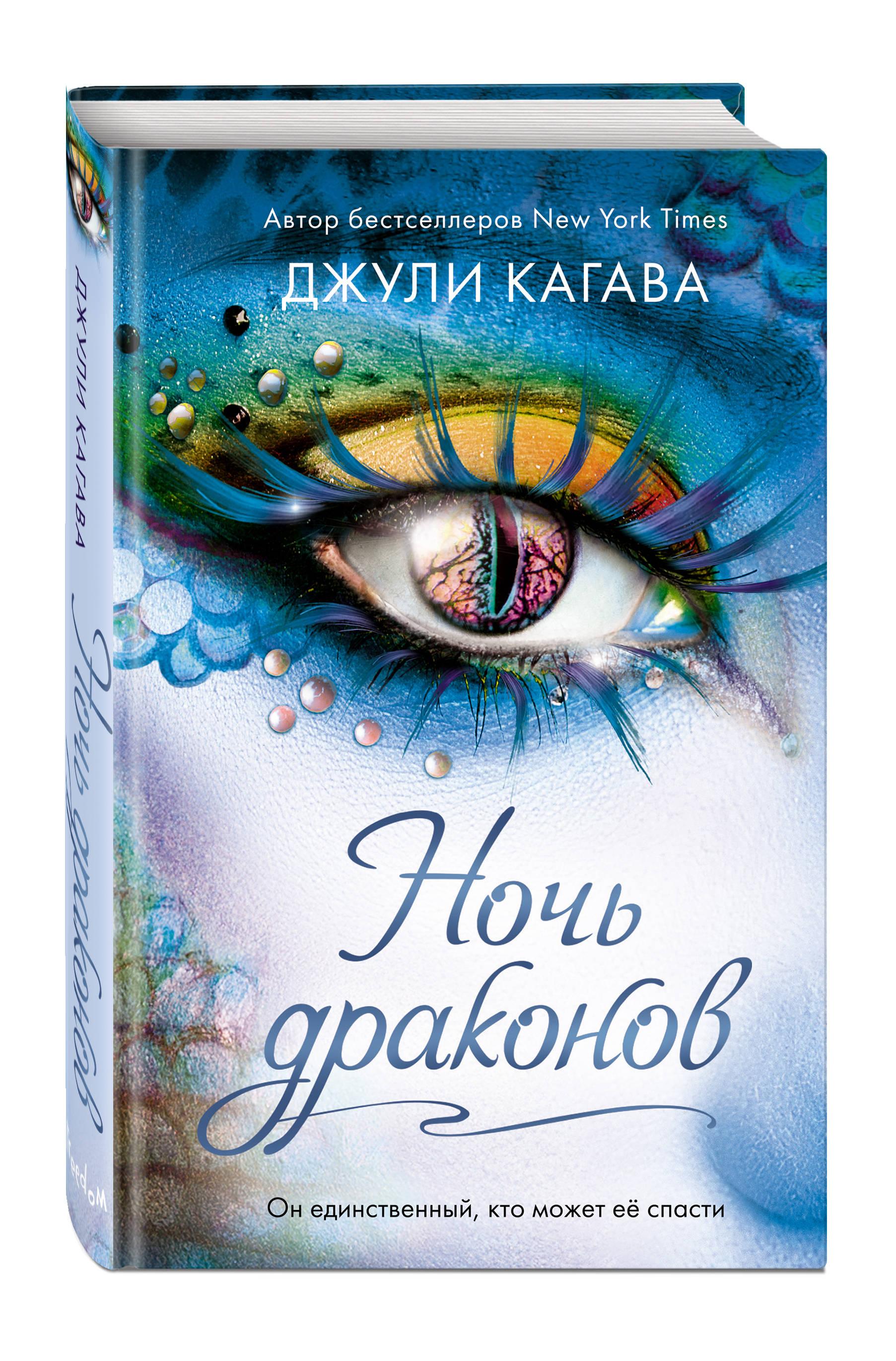 Джули Кагава Talon. Книга 3 (#3) недорго, оригинальная цена