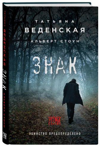 Татьяна Веденская, Альберт Стоун - Знак И-на обложка книги