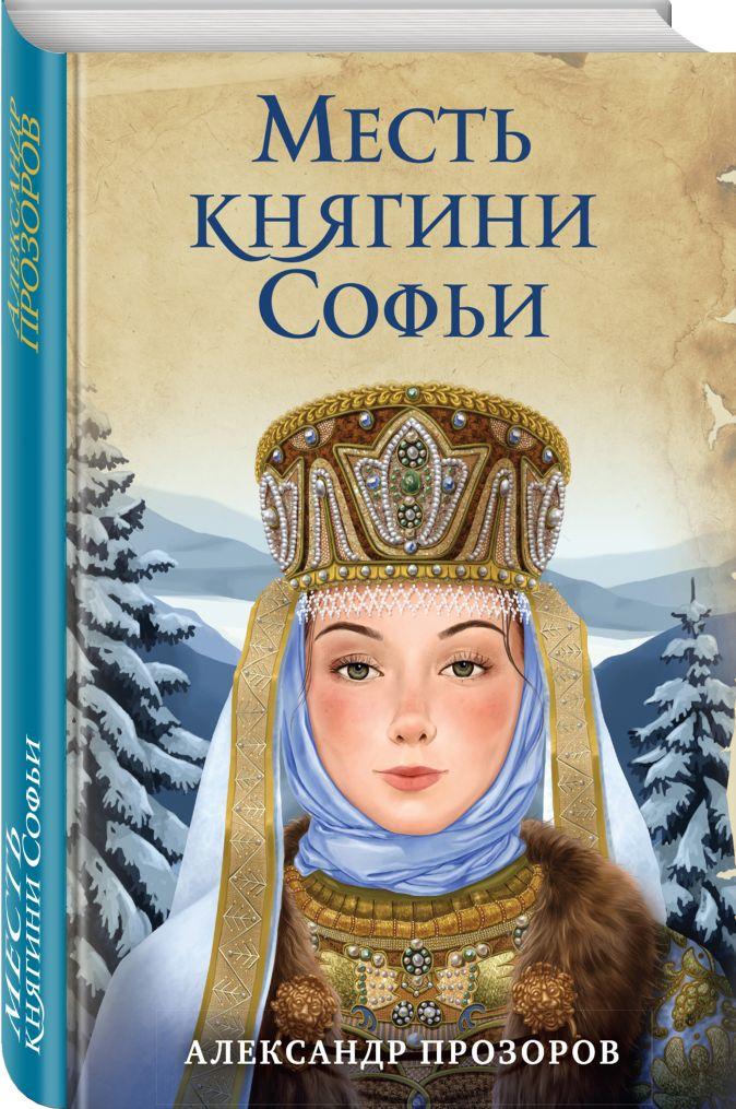 Месть княгини Софьи Александр Прозоров