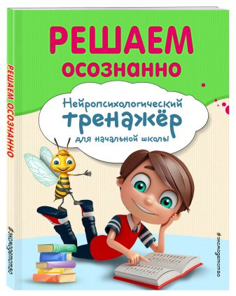 А. А. Заречная - Решаем осознанно обложка книги
