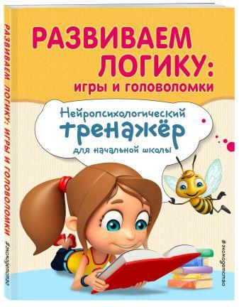 Е. Н. Емельянова, Е. К. Трофимова - Развиваем логику: игры и головоломки обложка книги