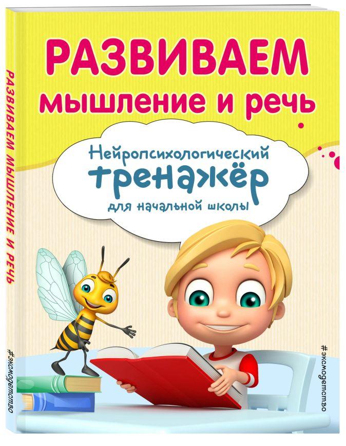 Е. Н. Емельянова, Е. К. Трофимова - Развиваем мышление и речь обложка книги