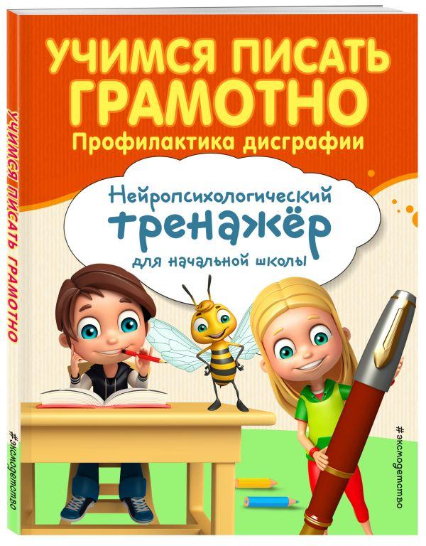 Учимся писать грамотно. Профилактика дисграфии ( Соболева Александра Евгеньевна  )