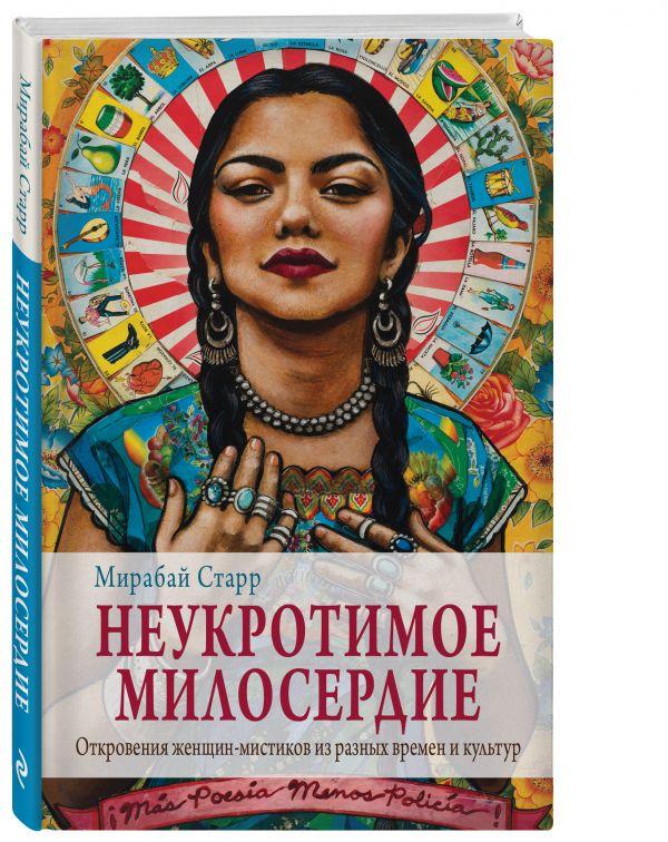 Неукротимое милосердие. Откровения женщин мистиков из разных культур и времен