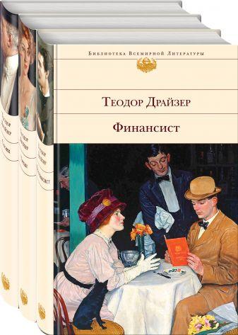 Драйзер Т. - Финансист. Титан. Стоик (комплект из 3 книг) обложка книги