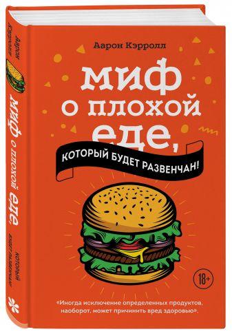 Аарон Кэрролл - Миф о плохой еде, который будет развенчан! обложка книги