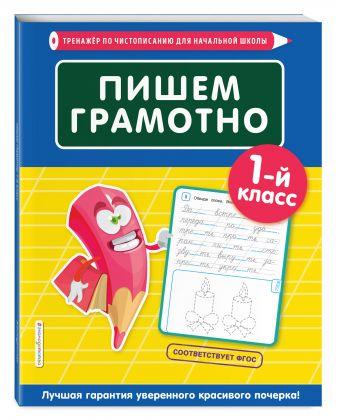 Е. О. Пожилова - Пишем грамотно. 1-й класс обложка книги