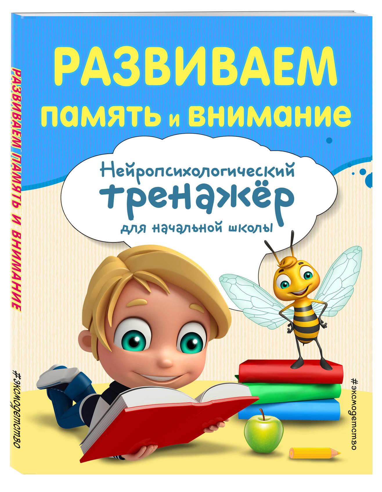 Развиваем память и внимание ( Буркова Алла Вадимовна  )