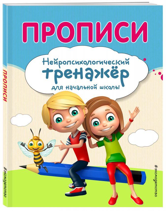 Е. Н. Емельянова, Е. К. Трофимова - Прописи обложка книги