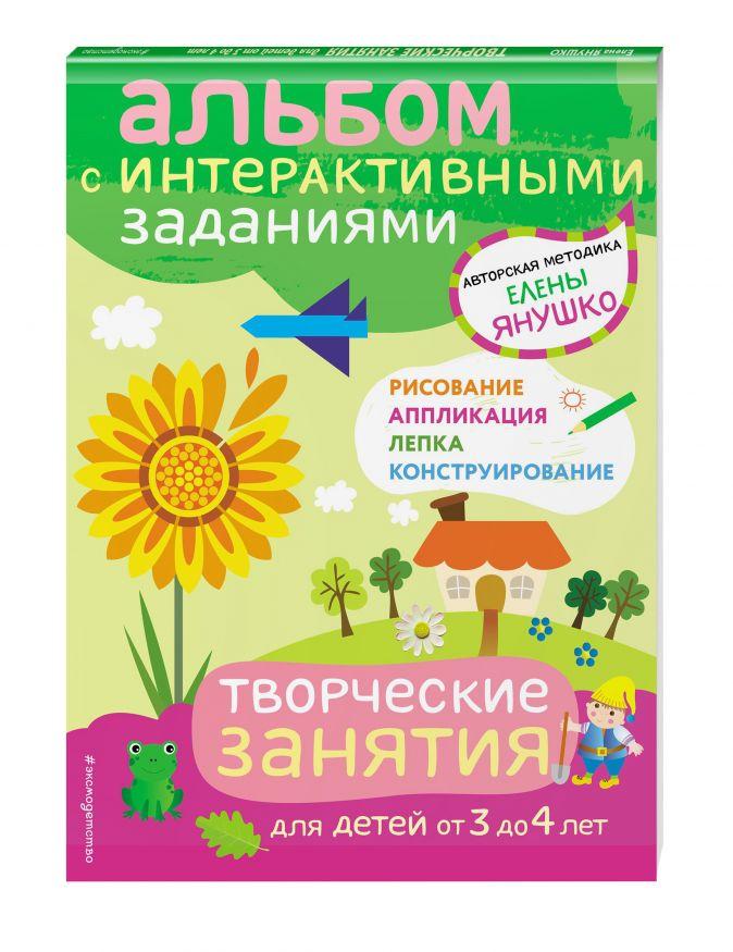 Янушко Е.А. - 3+ Творческие занятия. Игры и задания для детей от 3 до 4 лет обложка книги