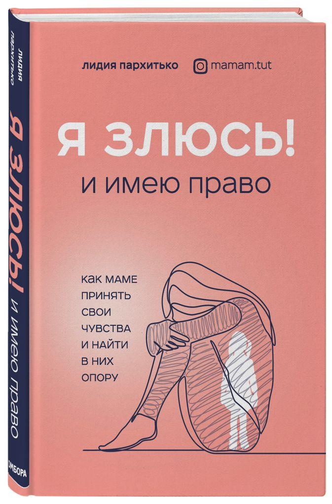 Лидия Пархитько - Я ЗЛЮСЬ! И имею право. Как маме принять свои чувства и найти в них опору обложка книги