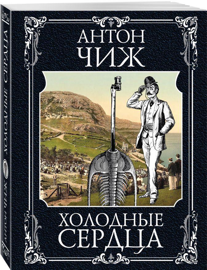 Антон Чиж - Холодные сердца обложка книги