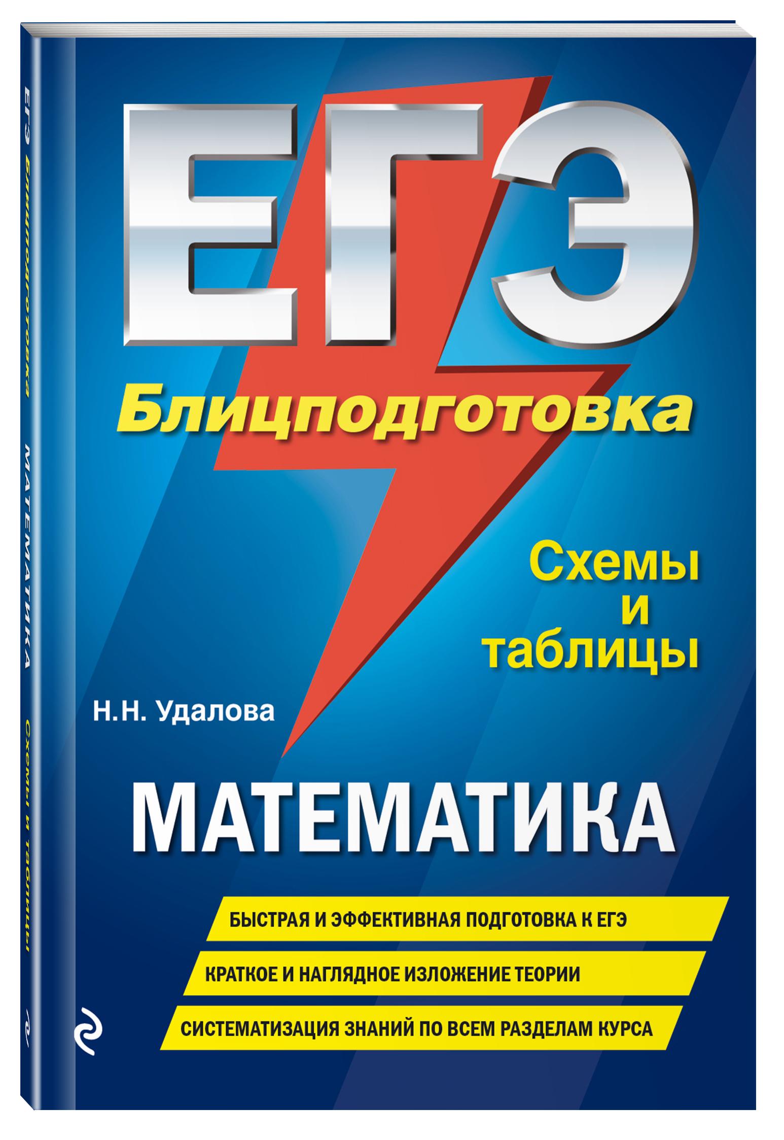 Н. Н. Удалова ЕГЭ. Математика. Блицподготовка (схемы и таблицы) цена в Москве и Питере