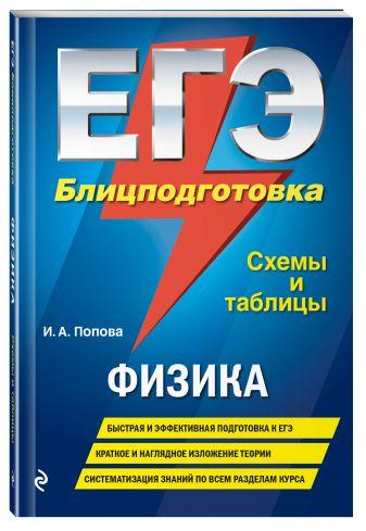 И. А. Попова - ЕГЭ. Физика. Блицподготовка (схемы и таблицы) обложка книги