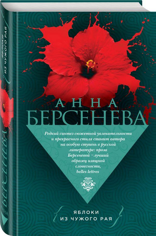 Берсенева Анна Яблоки из чужого рая анна берсенева вангелия