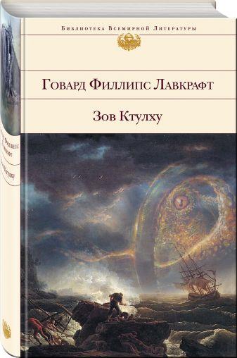 Говард Филлипс Лавкрафт - Зов Ктулху обложка книги