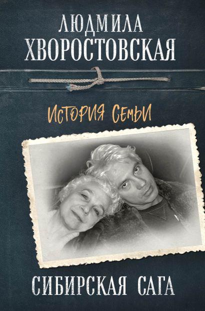 Сибирская сага. История семьи - фото 1