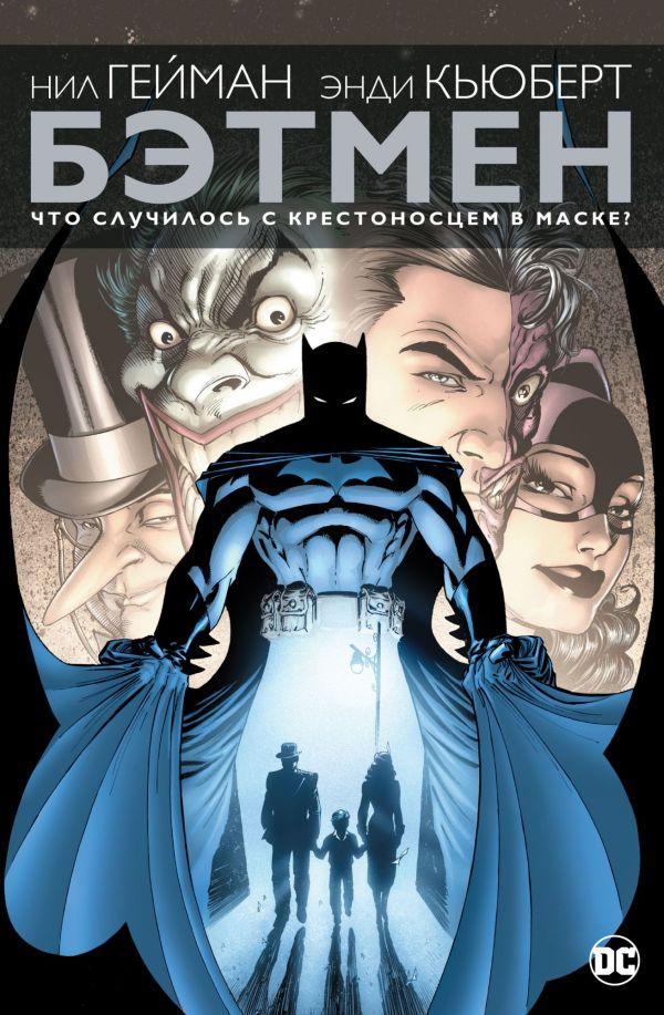 Гейман Н. Бэтмен. Что случилось с Крестоносцем в Маске?