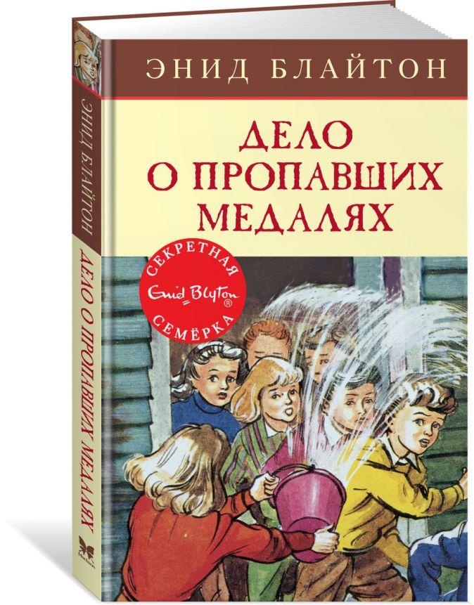 Блайтон Э. - Дело о пропавших медалях. Книга 14 обложка книги