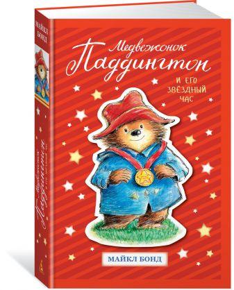 Бонд М. - Медвежонок Паддингтон и его звёздный час обложка книги