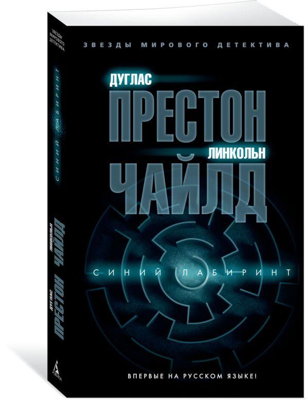 Престон Д., Чайлд Л. Синий лабиринт