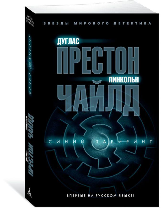 Престон Д., Чайлд Л. - Синий лабиринт обложка книги