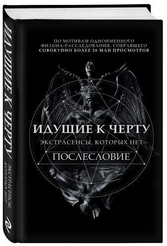 Борис Соболев - Идущие к черту. Экстрасенсы, которых нет обложка книги