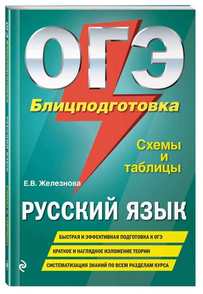 ОГЭ. Русский язык. Блицподготовка (схемы и таблицы) Е. В. Железнова