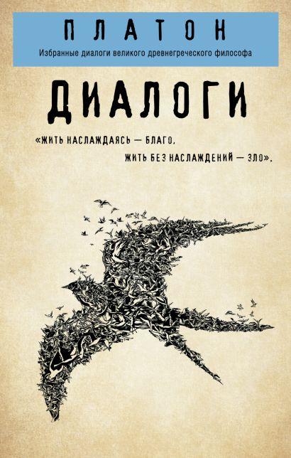 "Платон. Диалоги (""Протагор"", ""Ион"", ""Евтифрон"", ""Парменид"") - фото 1"