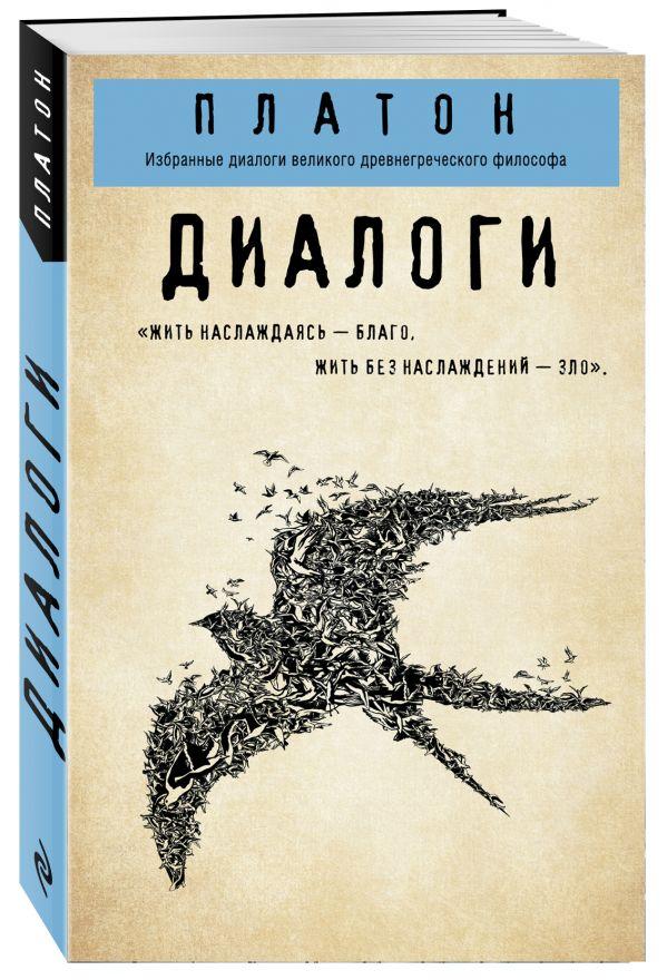 """Платон Платон. Диалоги (""""Протагор"""", """"Ион"""", """"Евтифрон"""", """"Парменид"""") недорого"""
