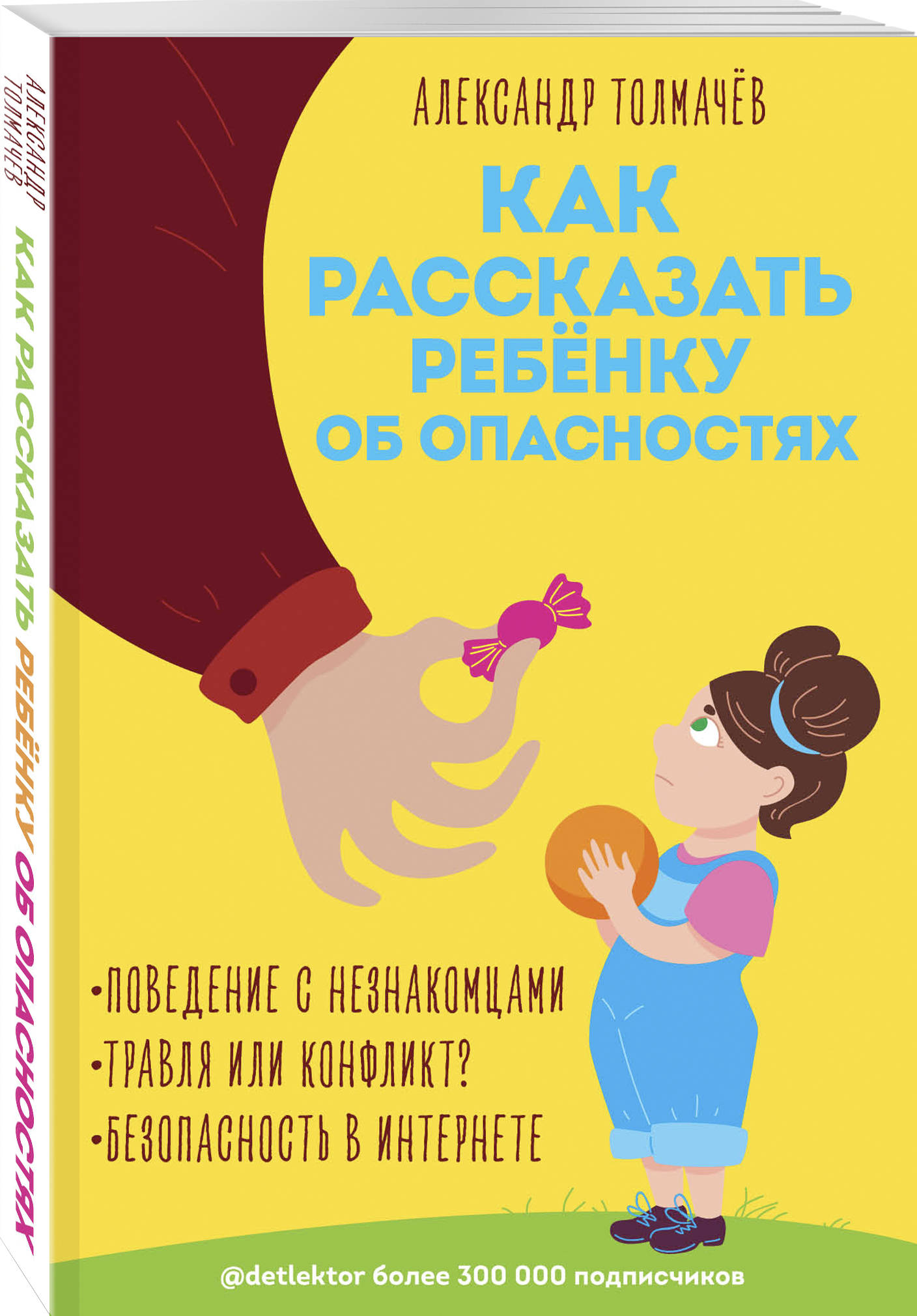 Толмачёв Александр Как рассказать ребёнку об опасностях