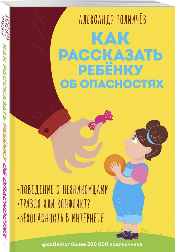 Как рассказать ребёнку об опасностях Александр Толмачёв