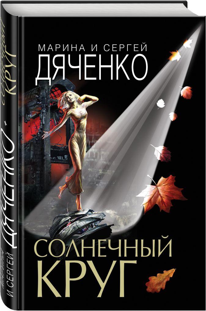 Марина и Сергей Дяченко - Солнечный круг обложка книги