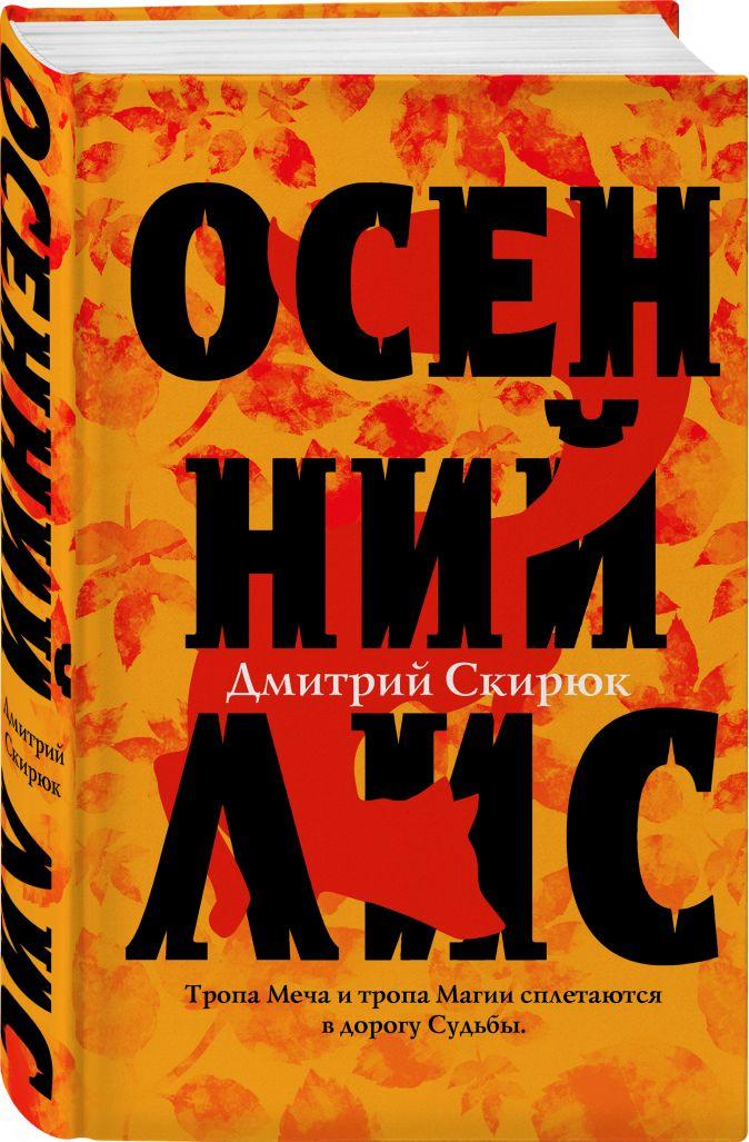 Осенний лис Дмитрий Скирюк