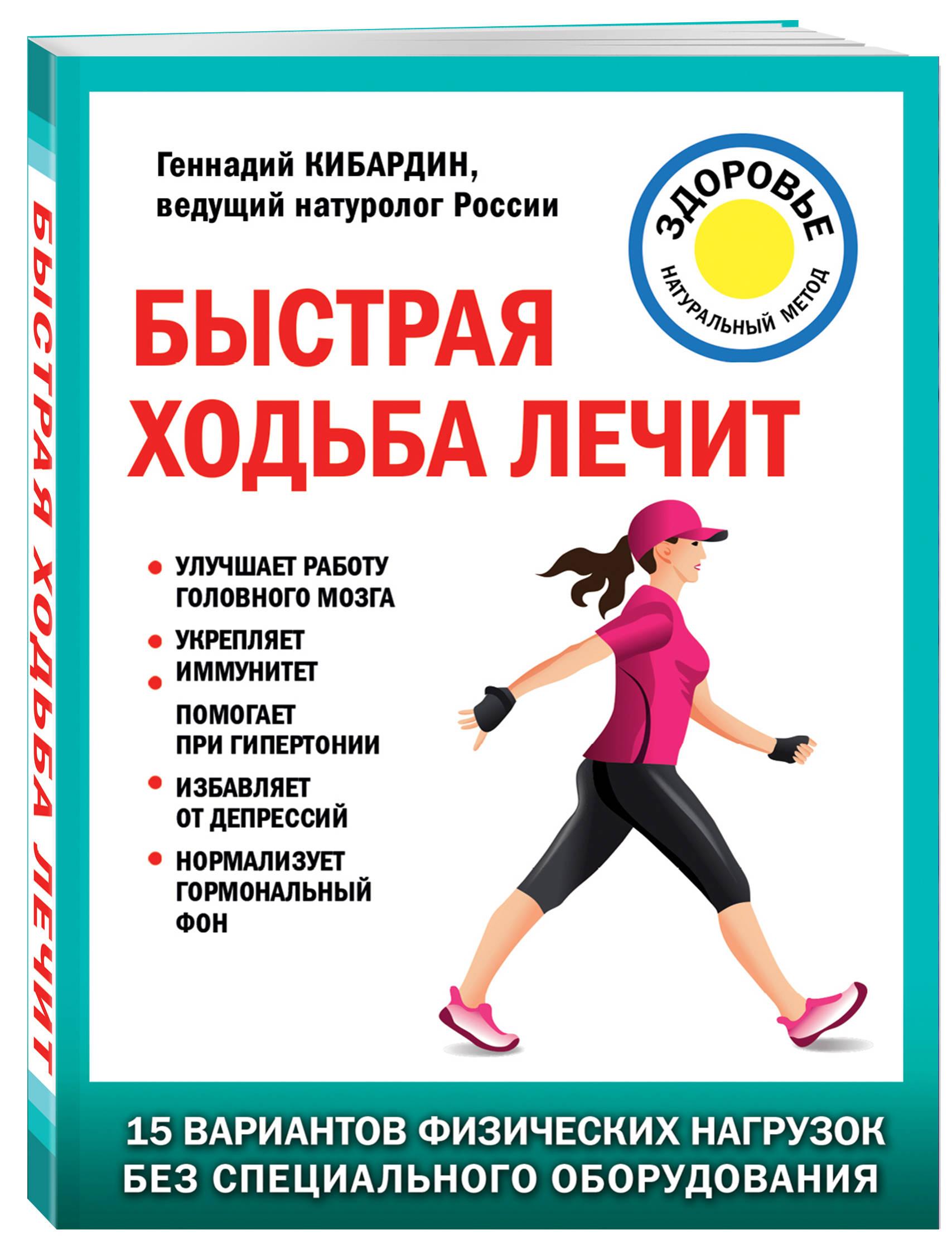 Быстрая ходьба лечит ( Кибардин Геннадий Михайлович  )
