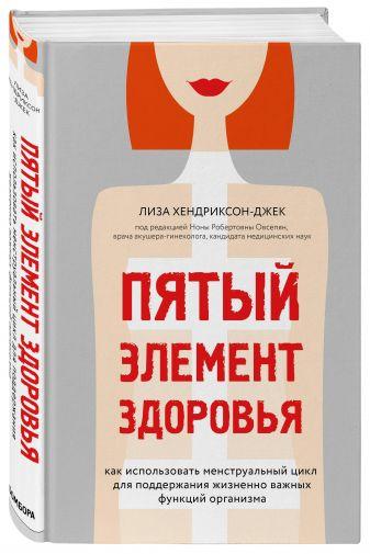 Лиза Хендриксон-Джек - Пятый элемент здоровья. Как использовать менструальный цикл для поддержания жизненно важных функций организма обложка книги