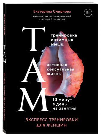 Екатерина Смирнова - ТАМ. Экспресс-тренировки для женщин обложка книги