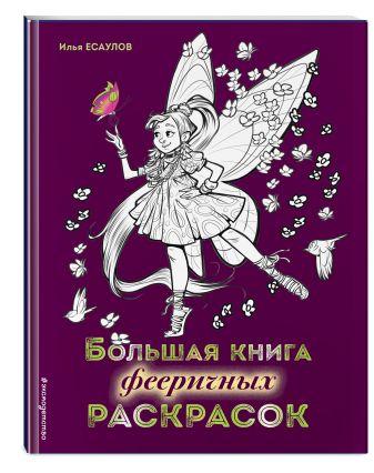 Есаулов И.В. - Большая книга фееричных раскрасок обложка книги
