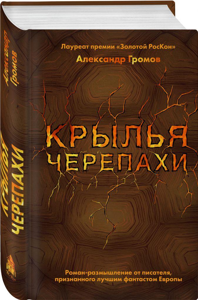 Александр Громов - Крылья черепахи обложка книги