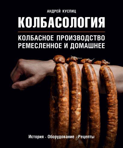 Колбасология - фото 1