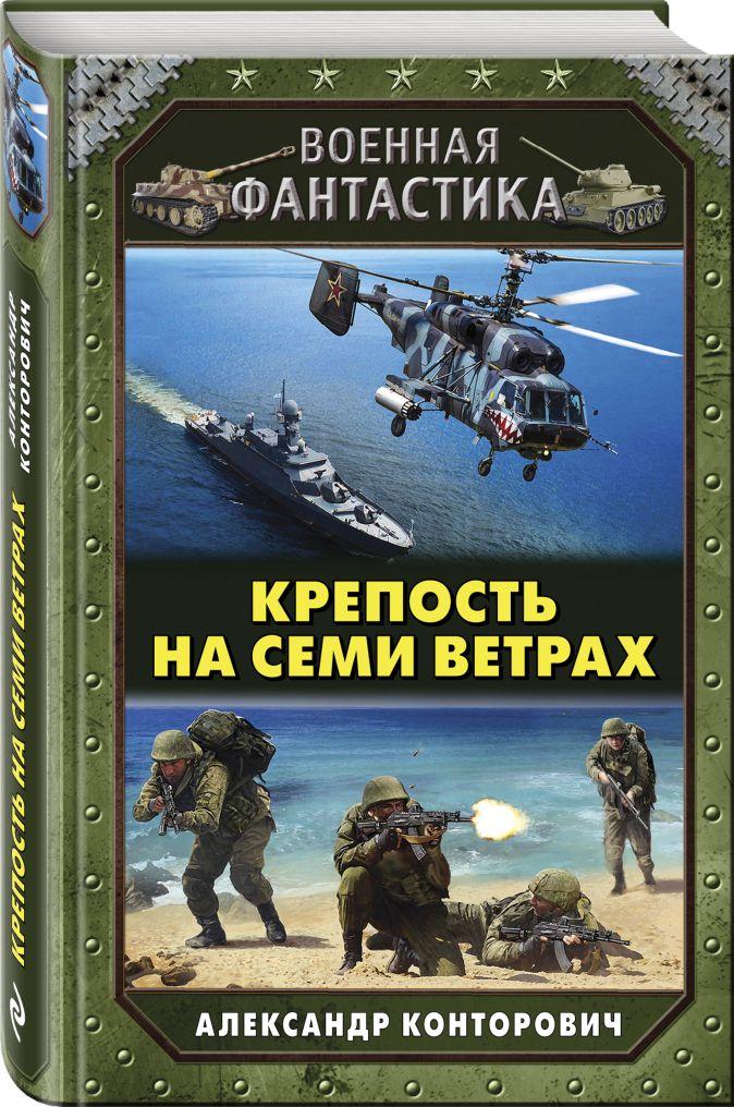 Александр Конторович - Крепость на семи ветрах обложка книги