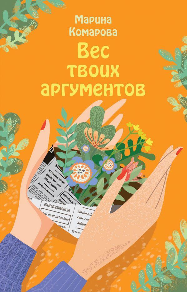 Комарова Марина Сергеевна Вес твоих аргументов