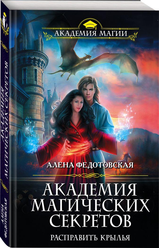 Алена Федотовская - Академия магических секретов. Расправить крылья обложка книги