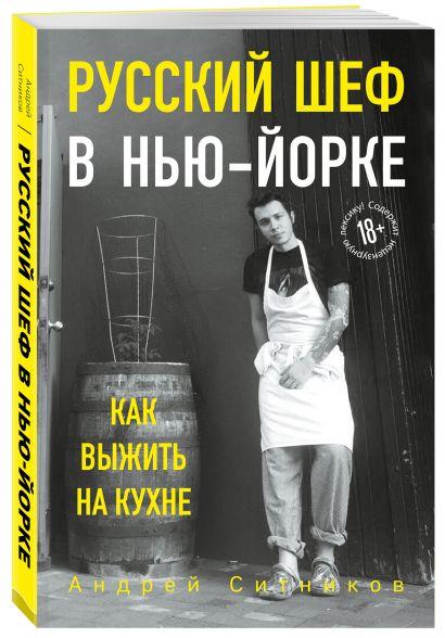Русский шеф в Нью-Йорке. Как выжить на кухне - фото 1