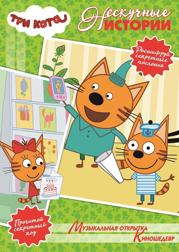 Нескучные истории. Три кота. Музыкальная открытка. Киношедев