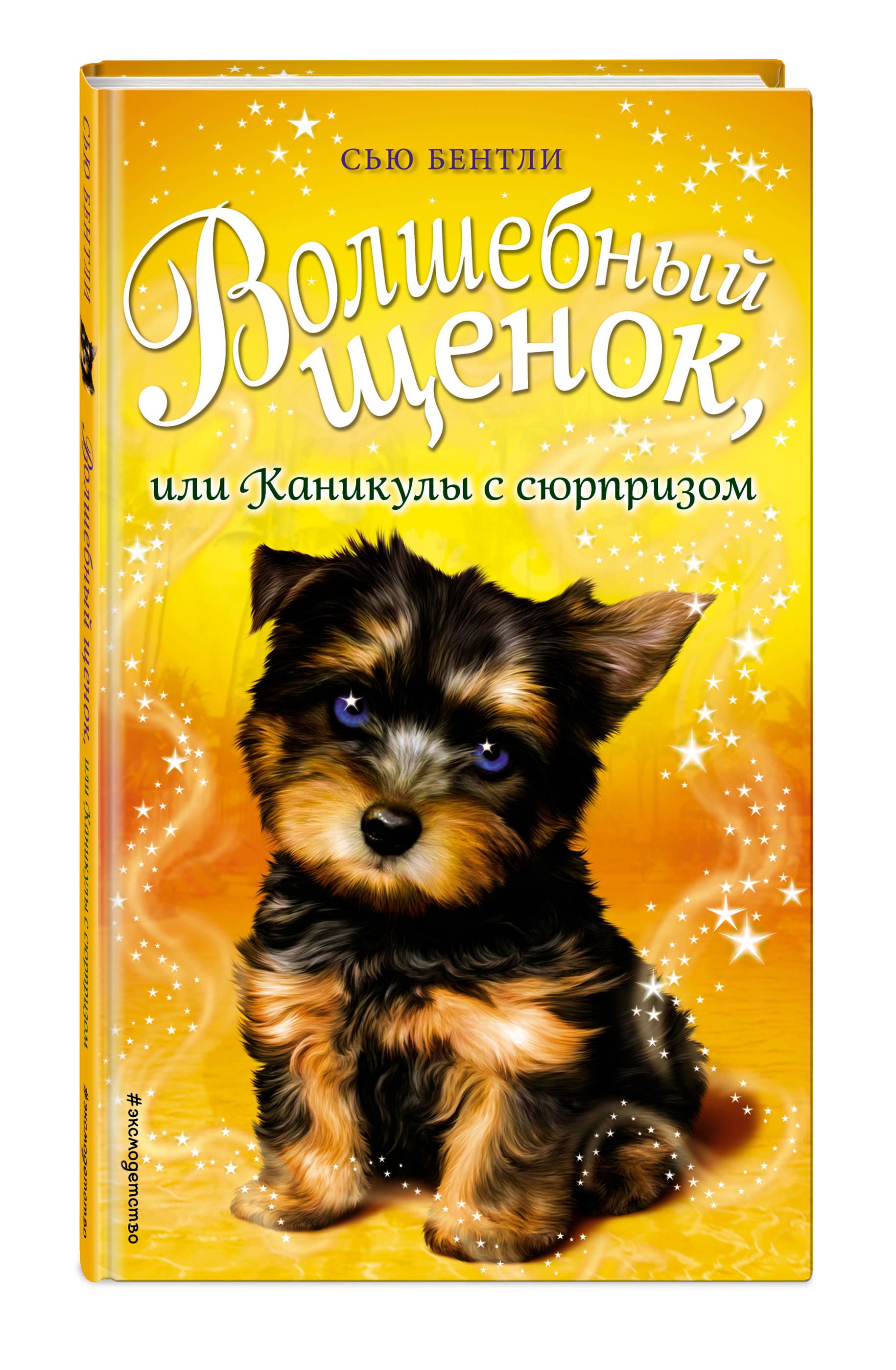 Сью Бентли Волшебный щенок