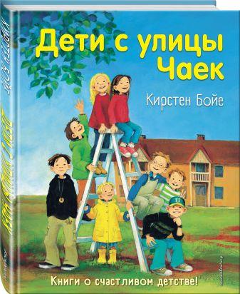 Кирстен Бойе - Дети с улицы Чаек (выпуск 1) обложка книги