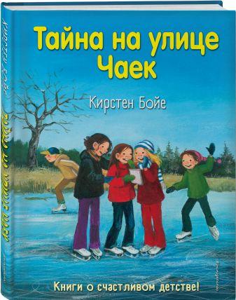Кирстен Бойе - Тайна на улице Чаек (выпуск 4) обложка книги