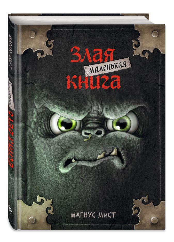 Маленькая злая книга Магнус Мист